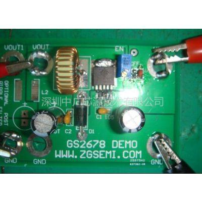 供应国产5A大功率电源IC,大电流DC-DC,GS2678电源IC