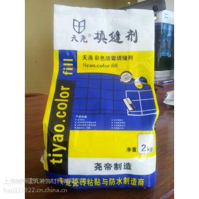 供应天尧填缝剂 多种颜色 砖缝防水防霉