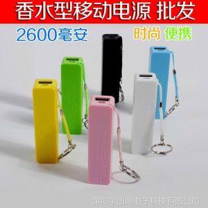 供应5.1特价移动电源 库存礼品移动电源 香水迷你款手机充电宝批发
