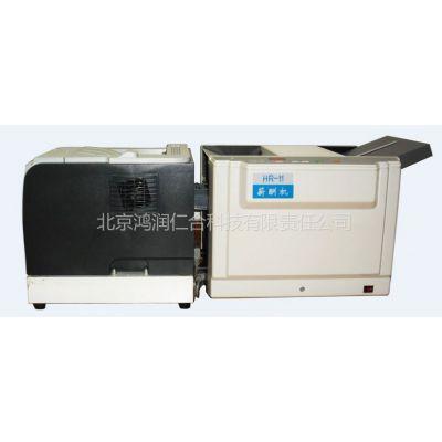 供应HR-11工资条打印制作-鸿润仁合办公设备