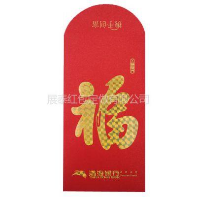 供应印刷新年企业贺年红包定做 印刷