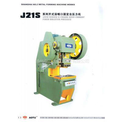 供应销售凹凸牌J21S-63T深喉口冲床 深喉冲床(上海二锻深圳办)
