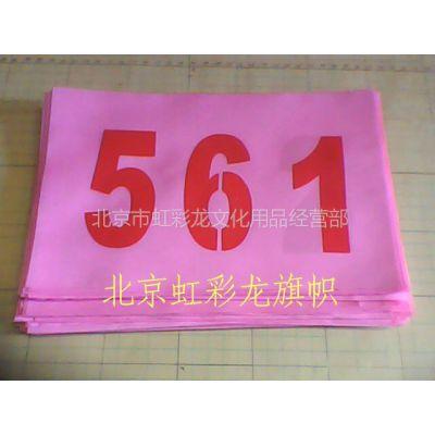 供应粉底红字号码布,粉色红字号码牌,体育运动号码牌制作