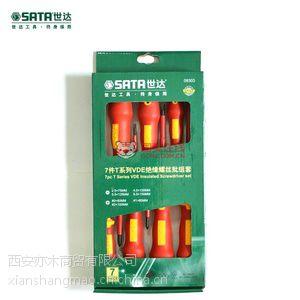 西安世达礼品工具 西安世达工具代理 7件T系列VDE绝缘螺丝批组套 09303