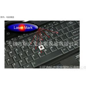 供应电脑键盘鼠标激光打标机 电子消费品打标诚接激光打标打码加工