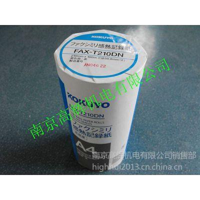 供应原装日本进口KOKUYO国誉办公用纸FAX-T210DN