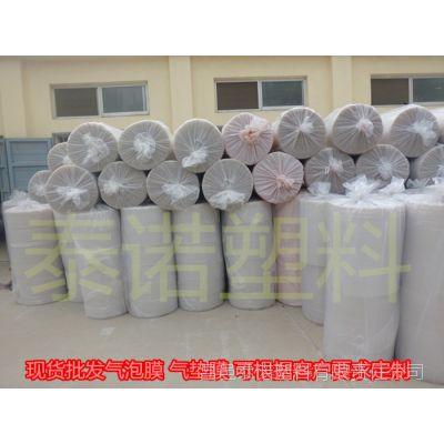 厂家批发全新料混合料气泡膜气垫膜 淘宝店家包装塑料膜 可定制