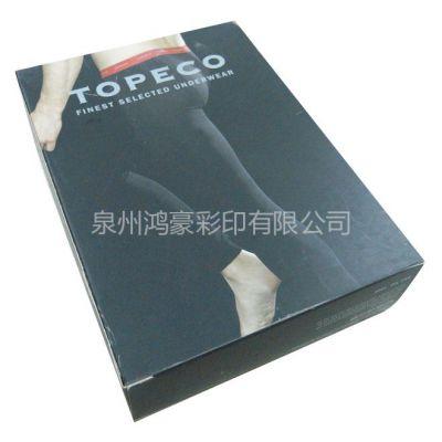 供应内裤盒子 彩印包装盒子 彩印厂 来样定做内裤合作