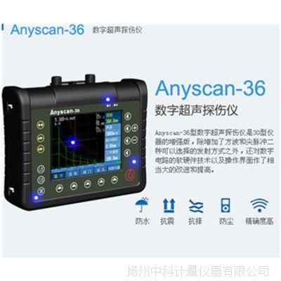 Anyscan-36数字式超声波探伤仪 焊缝铸件锻件探伤仪 超声波检测仪