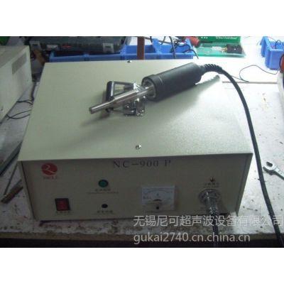 供应900W手持式超声波塑料焊接机