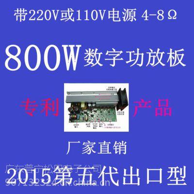 供应带电源200W300W500W800W大功率数字功放板