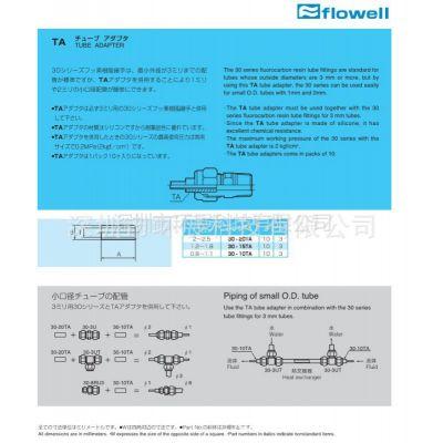 供应日本FLOWELL管接头30-TI/MR/TA系列(PFA/PTFE特氟龙材料)