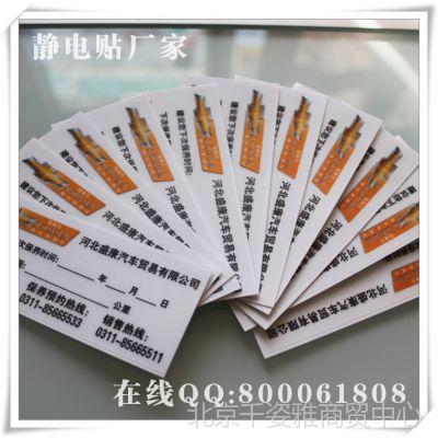 供应彩印静电贴10-15丝透明静电贴 厂家定制