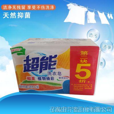 超能洗衣皂 衣物清洁护理 椰果清香 企业超市福利 质量保证