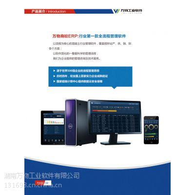 万物商砼ERP 、混凝土管理软件、搅拌站管理软件价格