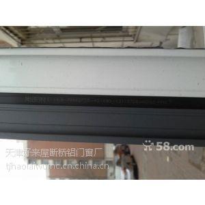 供应天津凤铝断桥铝制做厂家