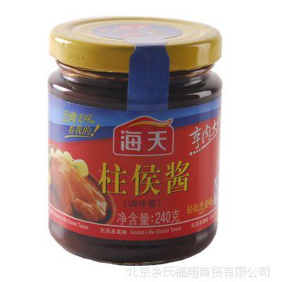 海天亨肉大师柱侯酱240g*15/箱 烧烤调料腌制牛排调味品批发