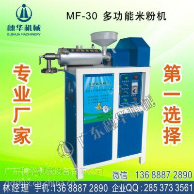 【小本创业设备】,多功能全自动米粉机设备,穗华牌米粉机器!