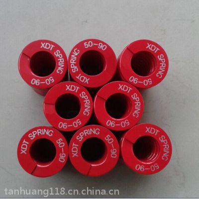 供应新大同弹簧/氮气弹簧/模具弹簧/圆线弹簧/扁线弹簧/日本弹簧