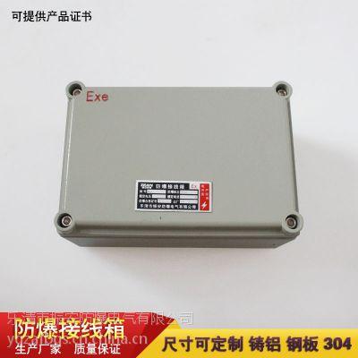 【防爆接线箱】防爆端子箱13088672585