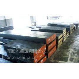 DH2F模具钢,圆钢,钢板,钢材,现货直销,上海武风金属