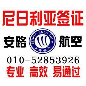 供应办理签证北京安路航空 出签快 低拒签 尼日利亚签证