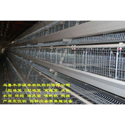喀什鸡笼、阿克苏鸡笼、库尔勒鸡笼、和田养鸡鸡笼,大家都说好的鸡笼,诚丰鸡笼