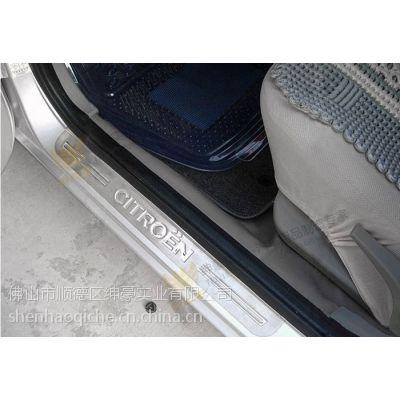 绅豪DEE厂家直销雪铁龙 不锈钢迎宾踏板门槛条汽车装饰