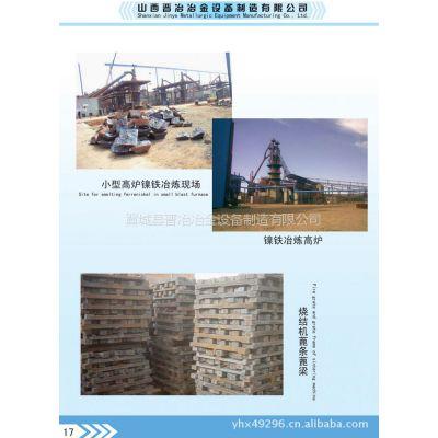 供应山西晋冶冶炼设备128高炉烧结机