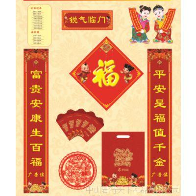 中山2015春节对联 福字 利是封 植绒烫金、专版定制、春节大礼包