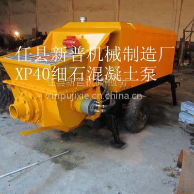 水电站建设隧道专用细石混凝土泵价格 河北新普机械制造厂