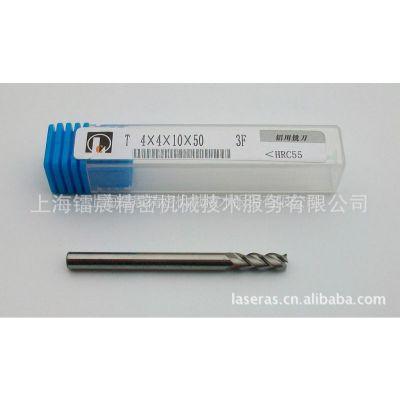供应【镭晨精密机械】特销高品质不锈钢刀具 铝合金铣刀