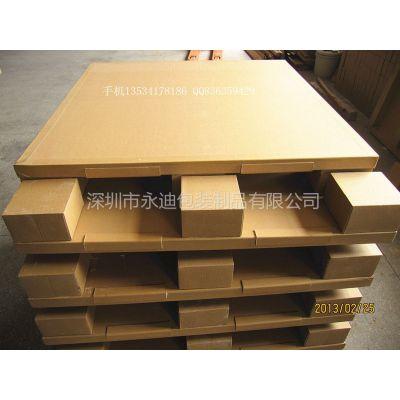 供应深圳出口纸卡板托盘栈板,品质卓越,高效服务!