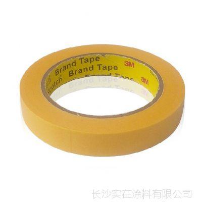 3M 244分色胶带,原装美国进口