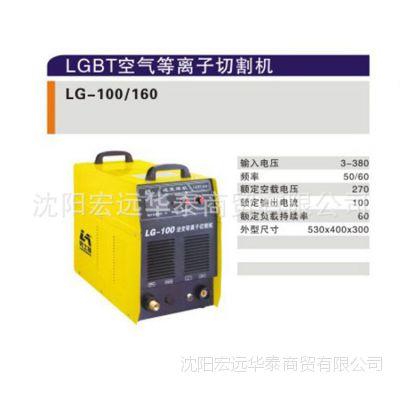 长期供应 上海劳士顿焊机 LGBT空气等离子切割机   质优价廉