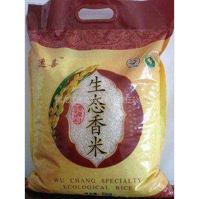 供应速喜五常生态香米招商代理
