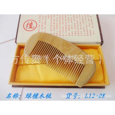 供应绿檀木梳\L12-08 欢迎小额批发、欢迎定制加工  梳子