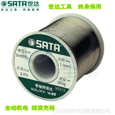 世达工具焊锡丝500g正品原装促销特价90314 含税价