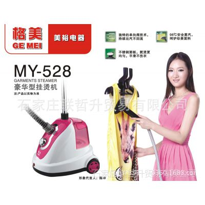 正品格美豪华型挂烫机MY-528熨烫衣服蒸汽熨有轮子带衣架