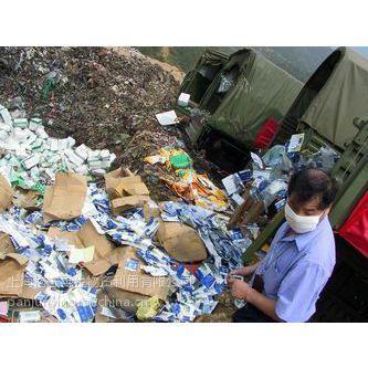 上海库存过期食品销毁,上海日用品销毁焚烧,上海不合格产品销毁,以及成品销毁