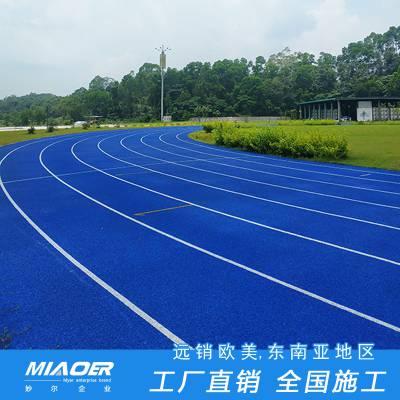小学跑道,【妙尔】体育运动材料铺装铺设