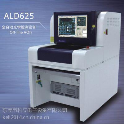 佛山AOI自动光学检测仪供应认准科立电子