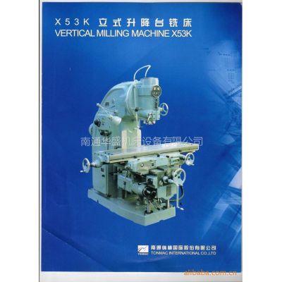 供应优质南通科技投资公司X53K铣床