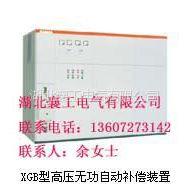 供应湖北襄工生产供应XGB型高压无功补偿装置