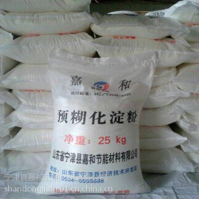 供应嘉和高黏分散粘接凝固胶粉新型玉米预糊化淀粉 15253412675