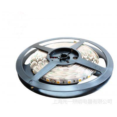 飞利浦浩锐灯带 LED灯带 LX050X 60xLED-LP-2700 BD