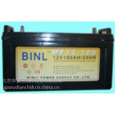 BINL蓄电池/滨力蓄电池/滨力蓄电池厂家直销