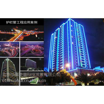 北京LED数码管护栏管楼梯亮化厂家直销设计施工
