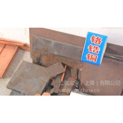 供应铬锆铜价格铬锆铜棒材厂家铬锆铜板材密度