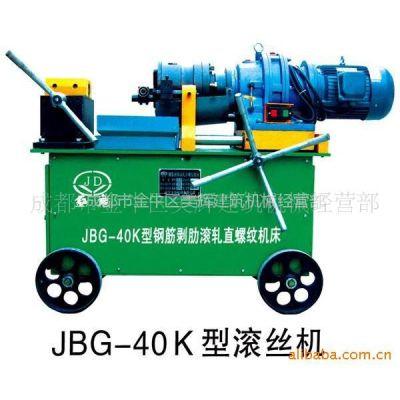 供应JBG-40K型钢筋剥肋滚轧直螺电阻焊机